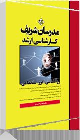 کتاب روانشناسی امور استخدامی مدرسان شریف