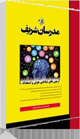 کتاب آزمون های شناختی هوش و استعداد مدرسان شریف