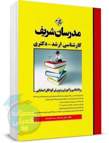 روانشناسی و آموزش و پرورش کودکان استثنایی, مدرسان شریف
