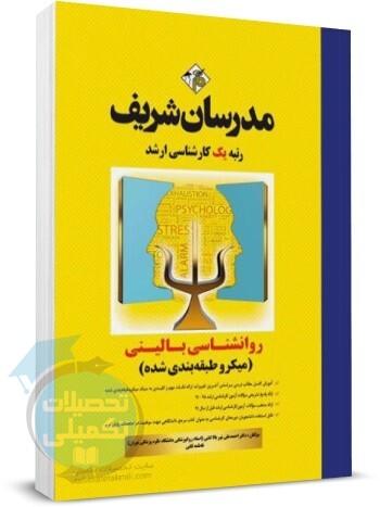 کتاب روانشناسی بالینی مدرسان شریف, قیمت کتاب روانشناسی رشد مدرسان شریف,
