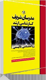کتاب روانشناسی بالینی مدرسان شریف