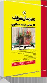 کتاب روانشناسی مرضی (آسیب شناسی روانی) مدرسان شریف