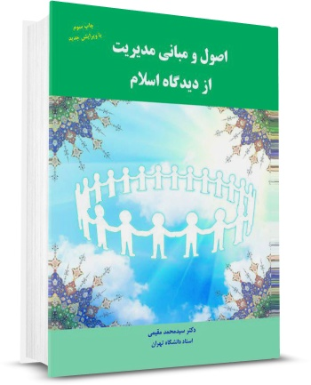 کتاب اصول و مبانی مدیریت از دیدگاه اسلام دکتر مقیمی از نگاه دانش