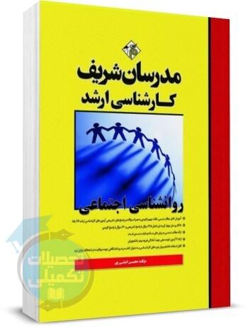 روانشناسی اجتماعی, انتشارات مدرسان شریف