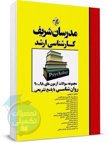 کتاب سوالات ارشد روانشناسی 86 تا 98 با پاسخ تشریحی, کتاب تست ارشد روانشناسی