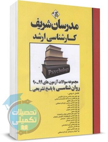 سوالات ارشد روانشناسی 90 تا 99 | کتاب تست ارشد روانشناسی
