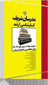 کتاب سوالات ارشد روانشناسی 86 تا 96 با پاسخ های تشریحی مدرسان شریف