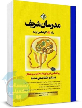 روانشناسی فیزیولوژیک، انگیزش و هیجان مدرسان شریف