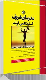 کتاب روانشناسی فیزیولوژیک، انگیزش و هیجان مدرسان شریف