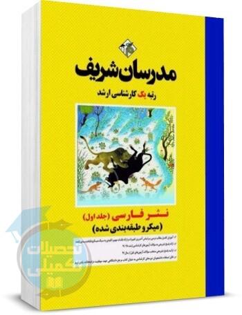 نثر فارسی (جلد 1) مدرسان شریف