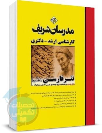 نثر فارسی جلد 2 مدرسان شریف