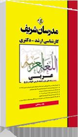 کتاب عربی مدرسان شریف