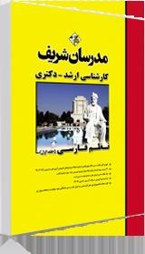 کتاب نظم فارسی جلد اول مدرسان شریف