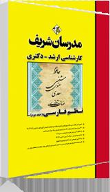 کتاب نظم فارسی جلد دوم مدرسان شریف