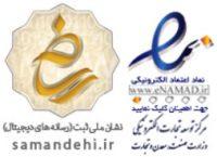نماد اعتماد سایت تحصیلات تکمیلی