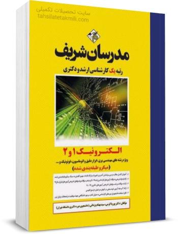 کتاب الکترونیک 1و2 مدرسان شریف