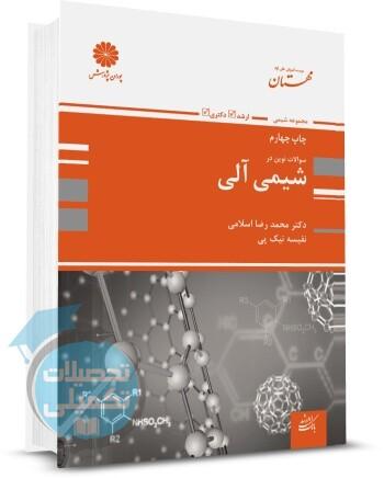 کتاب سوالات نوین در شیمی آلی پوران پژوهش اثر دکتر اسلامی
