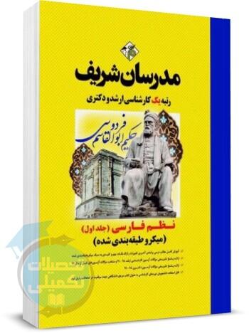 نظم فارسی جلد اول مدرسان شریف