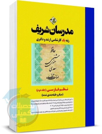 نظم فارسی جلد دوم مدرسان شریف