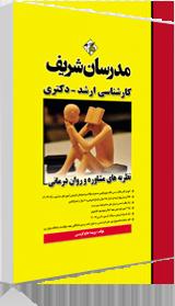 کتاب نظریه های مشاوره و روان درمانی مدرسان شریف