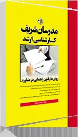 کتاب روشها و فنون راهنمایی در مشاوره مدرسان شریف