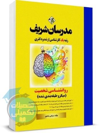 کتاب روانشناسی شخصیت مدرسان شریف, میکروطبقه بندی شده