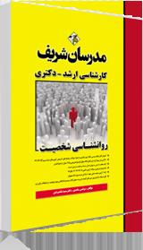 کتاب روانشناسی شخصیت مدرسان شریف