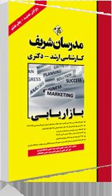 کتاب بازاریابی مدرسان شریف