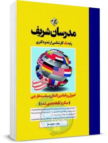 کتاب اصول روابط بین الملل و سیاست خارجی مدرسان شریف