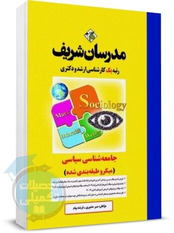 جامعه شناسی سیاسی مدرسان شریف