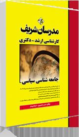 کتاب جامعه شناسی سیاسی مدرسان شریف