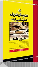 کتاب متون فقه مدرسان شریف