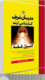 کتاب اصول فقه مدرسان شریف