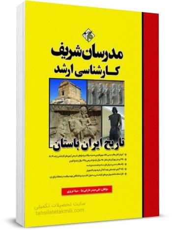 تاریخ ایران باستان مدرسان شریف,کتاب های کارشناسی ارشد تاریخ مدرسان شریف