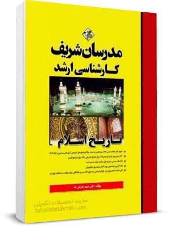 تاریخ اسلام مدرسان شریف, علی حیدر دارایی نیا, معتبرترین کتاب تاریخ اسلام