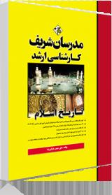 کتاب تاریخ اسلام مدرسان شریف