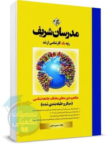 کتاب مفاهیم حوزه های مختلف جامعه شناسی مدرسان شریف اثر حسین صنعتی