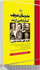 کتاب نظریه های جامعه شناسی مدرسان شریف