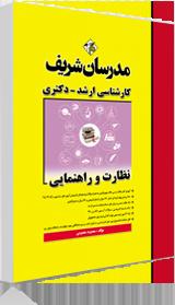 کتاب نظارت و راهنمایی مدرسان شریف