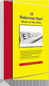 کتاب زبان تخصصی علوم تربیتی مدرسان شریف