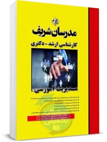 کتاب مدیریت آموزشی مدرسان شریف