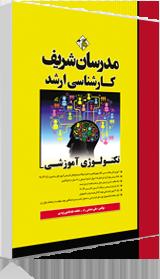 کتاب تکنولوژی آموزشی مدرسان شریف