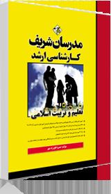 کتاب تعلیم و تربیت اسلامی مدرسان شریف