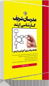 کتاب مقدمات برنامه ریزی آموزشی و درسی مدرسان شریف