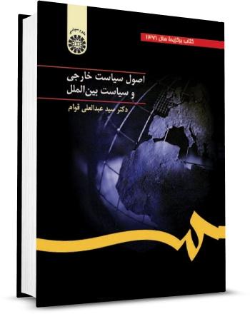 کتاب اصول سیاست خارجی و روابط بین الملل دکتر قوام