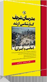 کتاب جغرافیای شهری مدرسان شریف