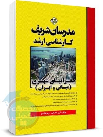 کتاب جغرافیای شهری مدرسان شریف, خرید کتاب, دانلود رایگان