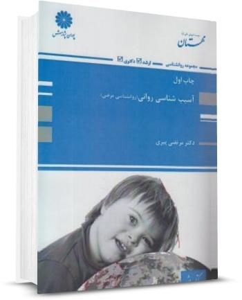 کتاب آسیب شناسی روانی (روانشناسی مرضی) دکتر پیری از پوران پژوهش