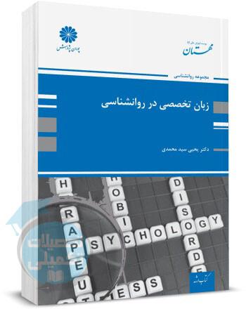 زبان تخصصی روانشناسی دکتر یحیی سید محمدی پوران پژوهش