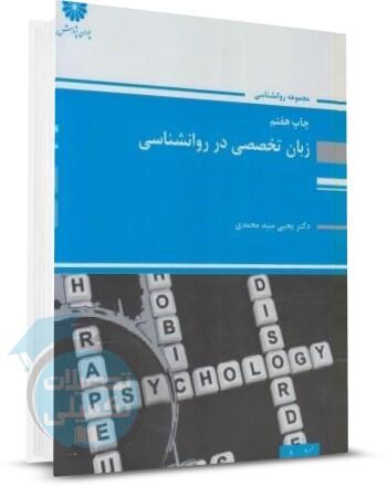کتاب زبان تخصصی روانشناسی دکتر یحیی سید محمدی از پوران پژوهش